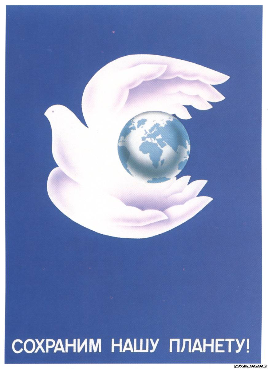 фото альбом Дореволюционные и советские плакаты Плакаты 1985 год.  Мир.