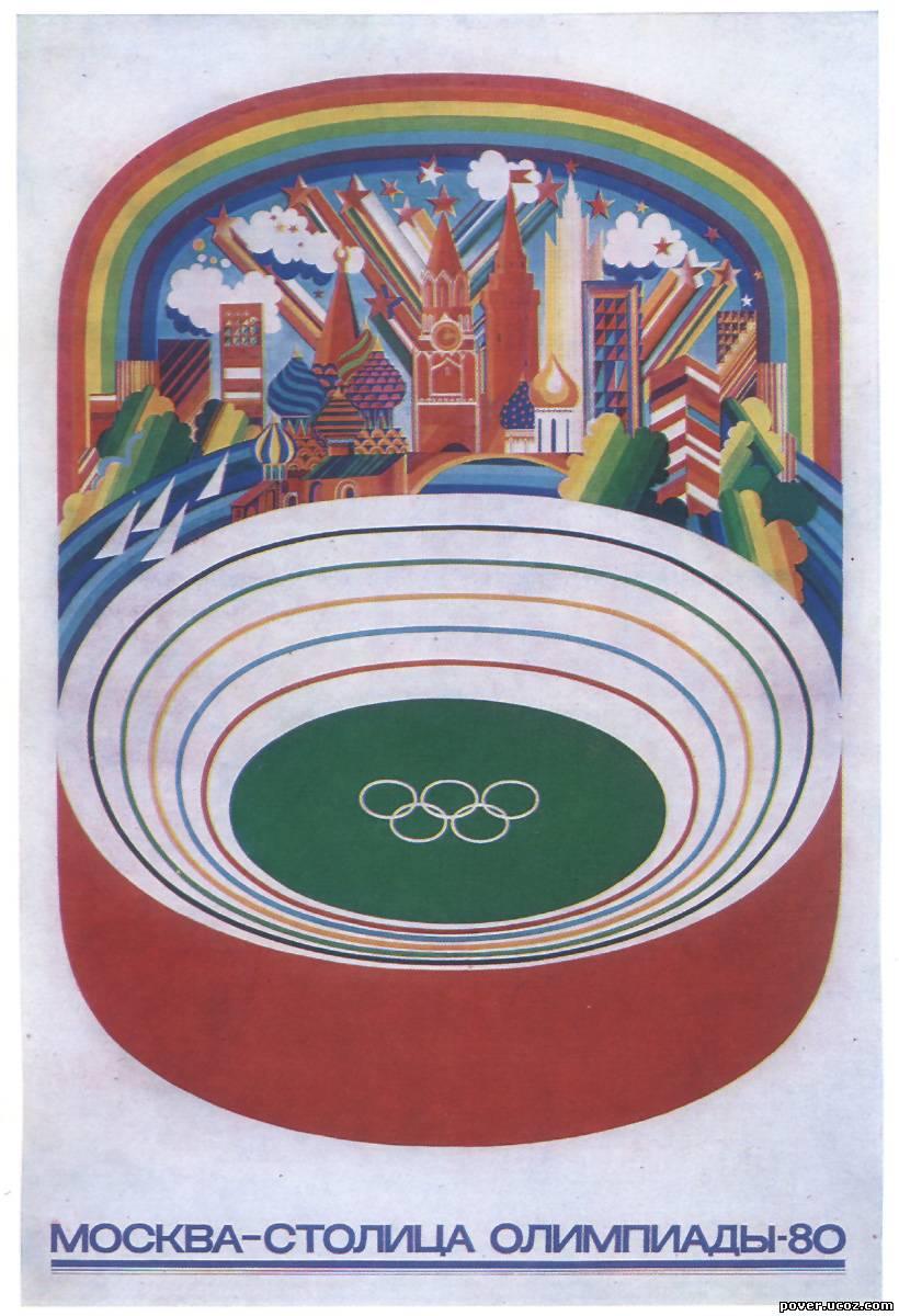 где проходила олимпиада в